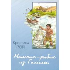Мальчик-рыбак из Галилеи.  Кристина Рой