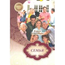 """Серия """"Первенец"""". Семья. Книга 4. Кэрен Кингсбери"""