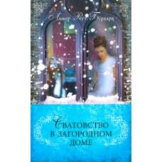"""Серия """"Любовь и приключения сестер Форсайт"""". Сватовство в загородном доме. Книга 3. Линор Роуз Беркард"""