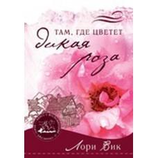 """Серия """"Воспоминание о скалистых горах"""". Там, где цветет дикая роза. Книга 1. Лори Вик"""