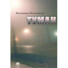 Туман. Валентина Новомирова