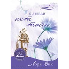 """Серия """"Воспоминание о скалистых горах"""". У любви нет тайн. Книга 3. Лори Вик"""