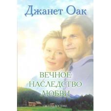 """Серия """"Ее любимый роман"""". Вечное наследство любви. Книга 5 Джанет Оак"""