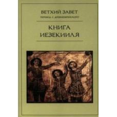 Ветхий Завет.Книга Иезекииля (перевод с древнееврейского и арамейского)
