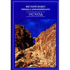 Ветхий Завет.Книга Исход (перевод с древнееврейского)