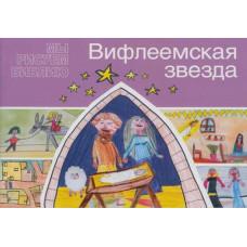 Мы рисуем Библию: Вифлеемская звезда.Елена Микула