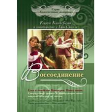 Сага о семействе Бакстеров. Воссоединение. Книга 5 Кэрен Кингсбери в соавторстве с Гэри Смолли