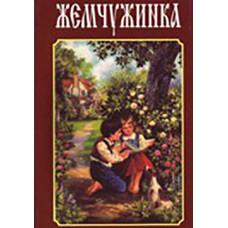 Жемчужинка (детски сборник стихов)
