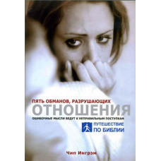 Пять обманов разрушающих отношения. Чип Ингрэм (DVD)