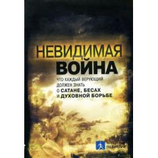 Невидимая война. Чип Ингрэм (DVD)