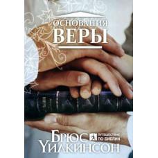 Основание веры. Брюс Уилкинсон (DVD)
