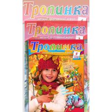 "Архив журнала ""Тропинка""  (6 номеров за год)"