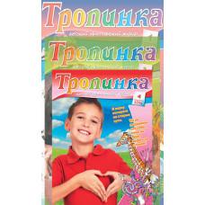 """Годовая подписка на журнал """"Тропинка"""" (6 номеров в год)"""