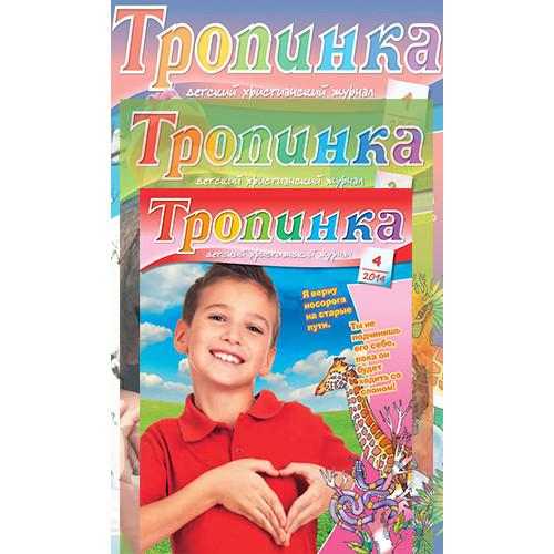 Tropinka 2014 500x500