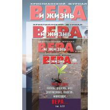 """Архив журнала """"Вера и Жизнь""""  (6 номеров за год)"""